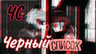 Леди Баг и Супер Кот/ Клип/ Чёрный список/ ЧС