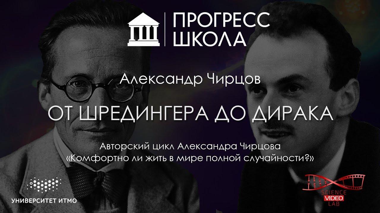 Александр Чирцов — От Шредингера до Дирака