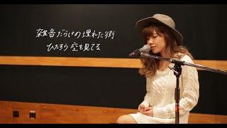 MACO - うれし涙 (...