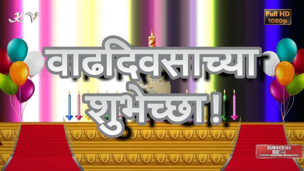 Birthday Wishes in Marathi, Happy Birthday in Marathi, Marathi sms,  Whatsapp Marathi, Video