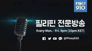 필리핀 전문 팟캐스트 방송 Pinoy910