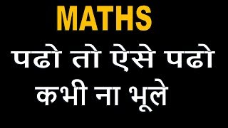 How to score good Marks in Maths [Hindi - हिन्दी] ✔