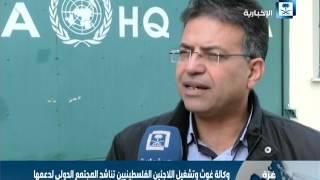 وكالة غوث والتشغيل اللاجئين الفلسطينيين تناشد المجتمع الدولي لدعمها