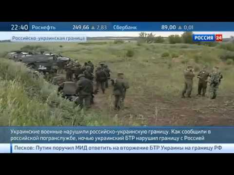 12.06.2014 Ukrainian military invaded the territory of the Russian Federation