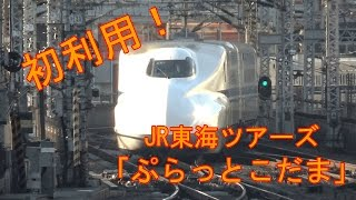 JR東海ツアーズ「ぷらっとこだま」初利用!&新幹線に一々感動する俺氏