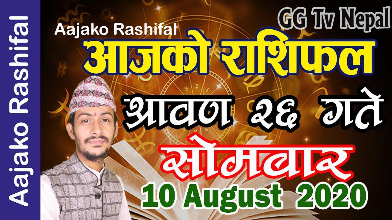 Aajako Rashifal Saun 26   Monday, Horoscope 10 August 2020   Aajako Rashifal 2077   rashifal today