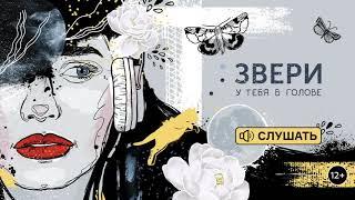 ЗВЕРИ EP У тебя в голове