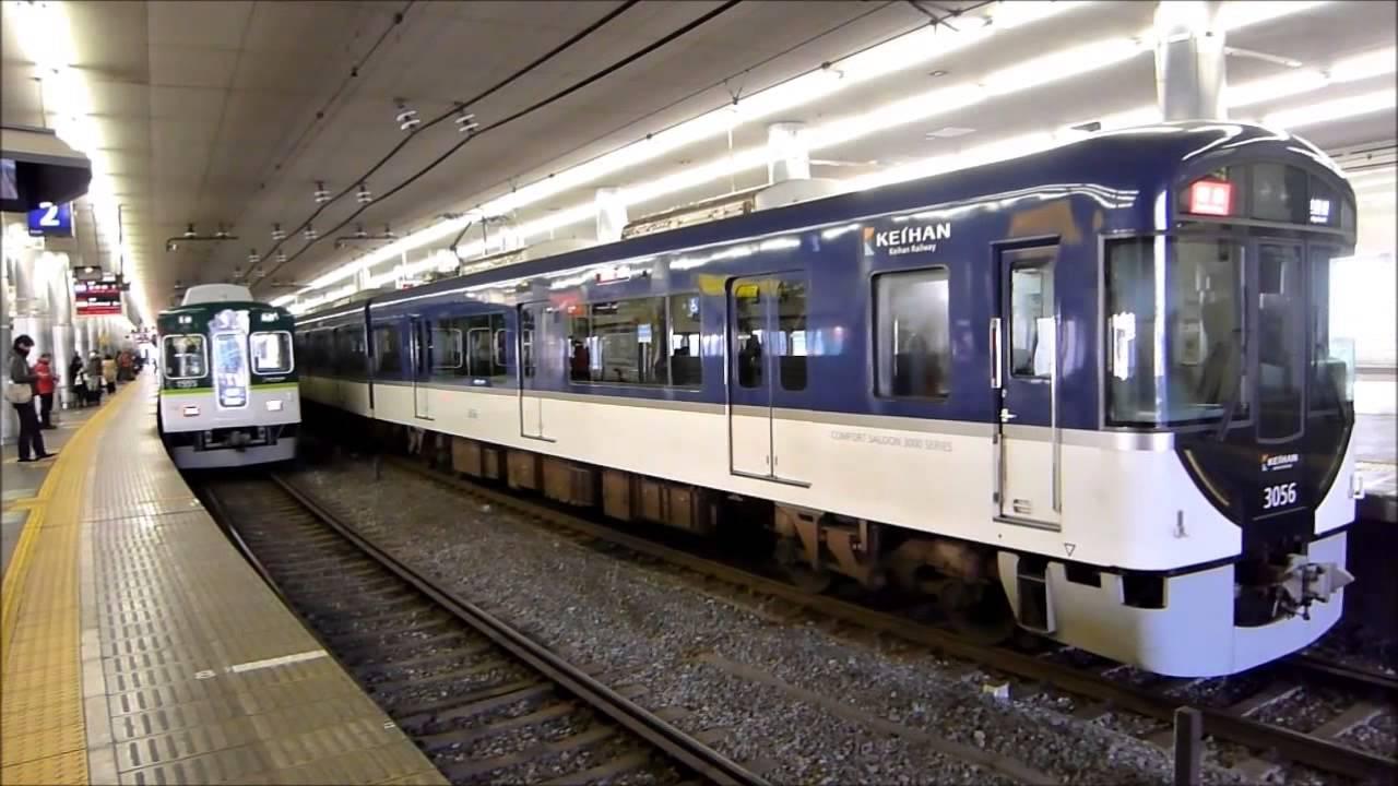 京阪電車 京橋駅 特急・一般 発車メロディー - YouTube