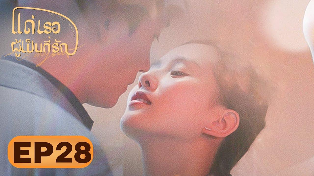 [ซับไทย] แด่เธอผู้เป็นที่รัก (To Dear Myself) | EP28 | รักโรแมนติก 2020 | (ซีรีส์จีนยอดนิยม)