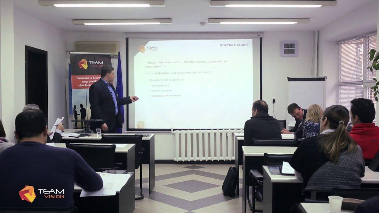 Обучение на крайните потребители. Тест на ERP системата. - YouTube