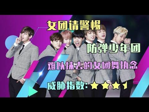 【防弹少年团】20160917 女团小心 请警惕这些男爱豆 之 BTS 最音乐CUT