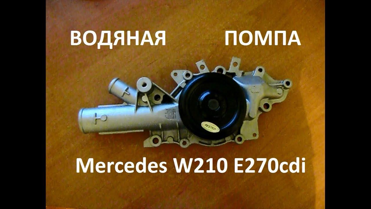 Замена водяной помпы на Mecedes w210 e 270cdi