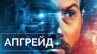 Апгрейд, фильм 2018, фантастика, боевик, триллер
