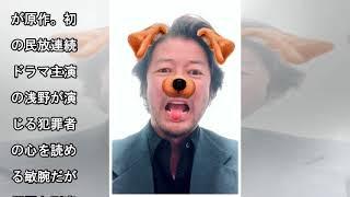 浅野忠信主演「刑事ゆがみ」第2話は5・8% 初回から1・8ポイント減...
