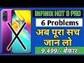 - Infinix Hot 9 Pro 6 Problems ! Infinix Hot 9 pro Pros &Cons   Infinix Hot 9 pro 5 Reasons to Not buy