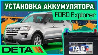 FORD Explorer. Аккумулятор на автомобиль FORD Explorer USA 3.5 бензин. Замена и установка.