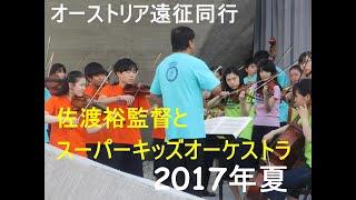 2017年夏 佐渡裕監督とスーパーキッズ・オーケストラ オーストリア・グ...