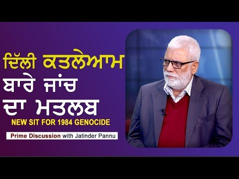 Prime Discussion With Jatinder Pannu #476_New Sit For 1984 Genocide