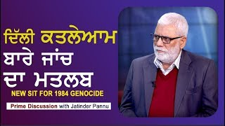 Prime Discussion With Jatinder Pannu #476_New Sit For 1984 Genocide (13-JAN-2018)