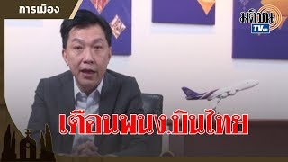 DD การบินไทย เตือนแอร์ เซลฟี่ 'ธนาธร' ระวังตกเป็นเครื่องมือ : Matichon TV