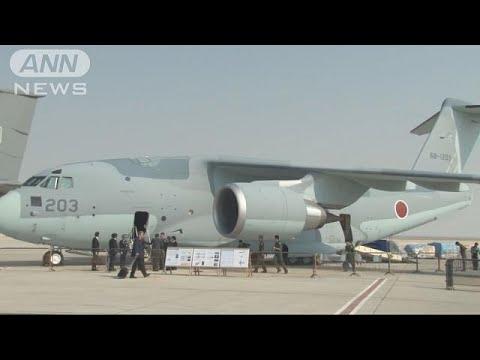 自衛隊の新型輸送機 UAEが購入に前向きな考え示す(17/11/14)