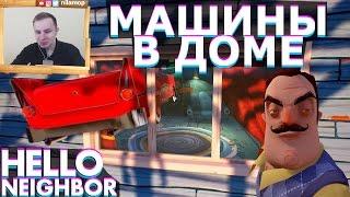 №342: МАШИНЫ В ДОМЕ - ПРИВЕТ СОСЕД   HELLO NEIGHBOR видео для детей