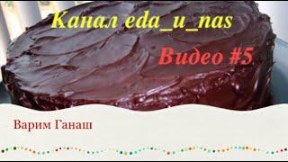 Видео #5 Готовим шоколадный ганаш без ШОКОЛАДА .