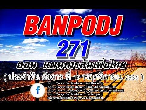 บรรพต 271 ตอน  แผนการล้มเพื่อไทย ประจำวันที่ 19 พ.ย. 2556