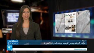صحيفة الحياة: مؤتمر الرياض يسعى لتوحيد موقف المعارضة السورية