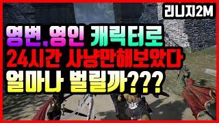 [리니지2M]현금천만원케릭 24시간 소득공개  Lineage 2 Mobile