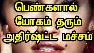 macham astrology in tamil