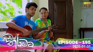 Husmak Tharamata | Episode 195 | 2020- 01- 31 Thumbnail