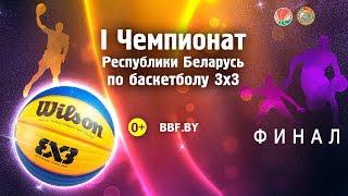 БАСКЕТБОЛ 3х3   ФИНАЛ Чемпионата Беларуси   Мужчины