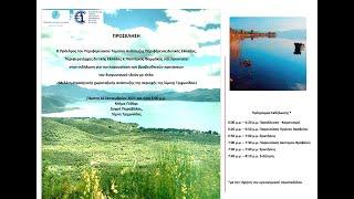 Μελέτη στατηγικής χωροταξικής ανάπτυξης της περιοχής της λίμνης Τριχωνίδας