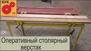 Оперативный столярный верстак .  Operational Workbench.(Ролик о столярном верстаке изготовленном своими руками в столярной мастерской БУК в 1988 году . Наш интернет-..., 2015-08-08T06:57:46.000Z)