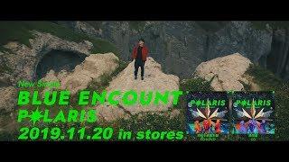 BLUE ENCOUNT 「ポラリス」SPOT第二弾【アニメ『僕のヒーローアカデミア』第4期オープニングテーマ】