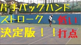 【テニ紡】片手バックハンドストローク 低い打点の打ち方解説