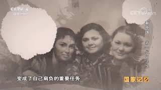 《国家记忆》 20191002 新中国——第一代留学生| CCTV中文国际