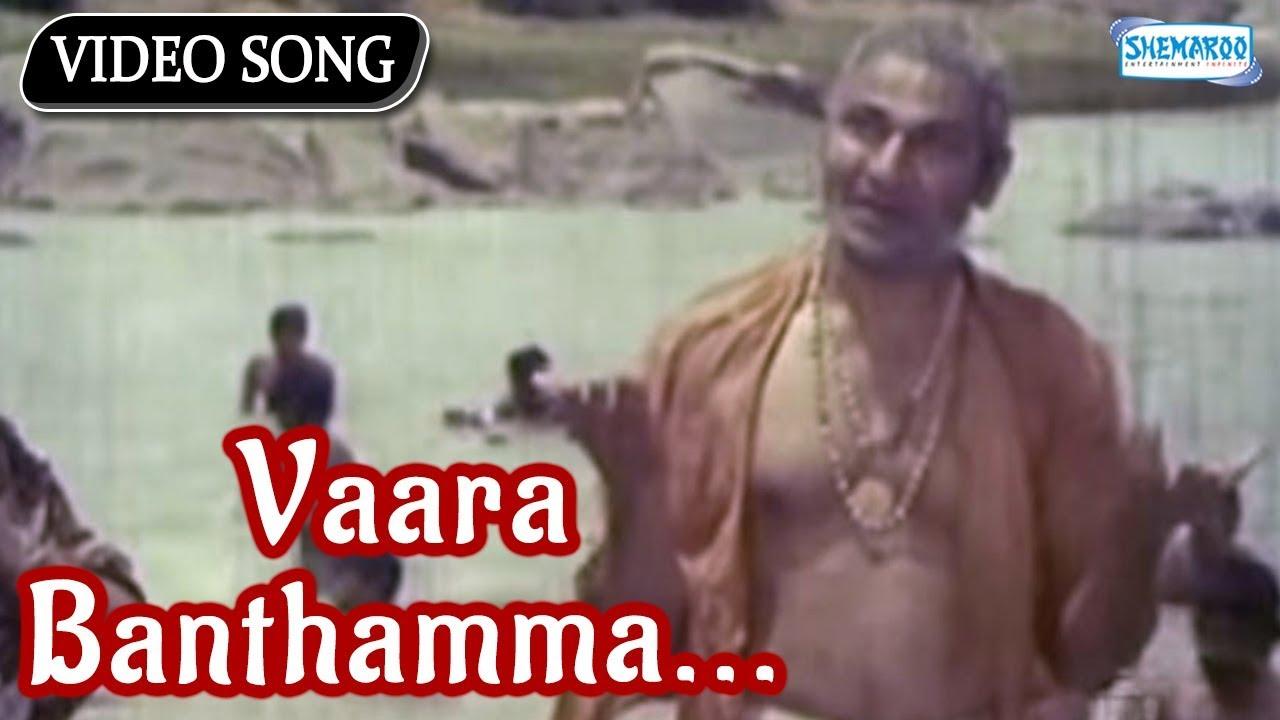 guruvara banthamma song