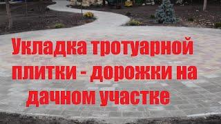 Укладка тротуарной плитки - дорожки на дачном участке(Укладка тротуарной плитки - дорожки на дачном участке Разрабатывая направление дорожки на дачном участке..., 2016-02-09T07:01:19.000Z)