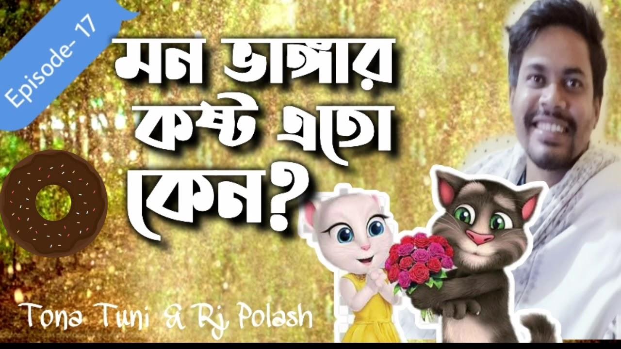 মন ভাঙ্গার কষ্ট এতো কেন? || Tona Tunir Golpo || টোনা টুনির গল্প