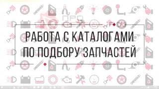 Подбор запчастей в каталогах(, 2016-05-26T13:06:53.000Z)