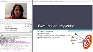 Н.В.Андреева «Смешанное обучение для чайников: основные принципы и подходы»