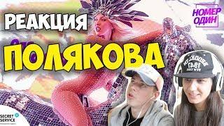 Оля Полякова — Номер Один клип | Реакция | Иностранцы и Русские смотрят и слушают русскую музыку