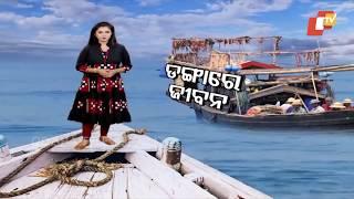 Desha Duniya Bishes Ep 106    News Around The World - OTV