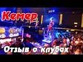 Правдивый отзыв о клубах и дискотеках Кемера - VLOG из Турции. Едем своим ходом в Фазелис