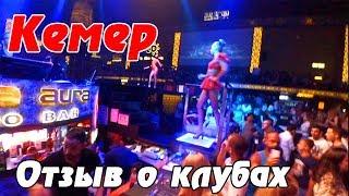 Правдивый отзыв о клубах и дискотеках Кемера. VLOG из Турции 2017. Едем своим ходом в Фазелис