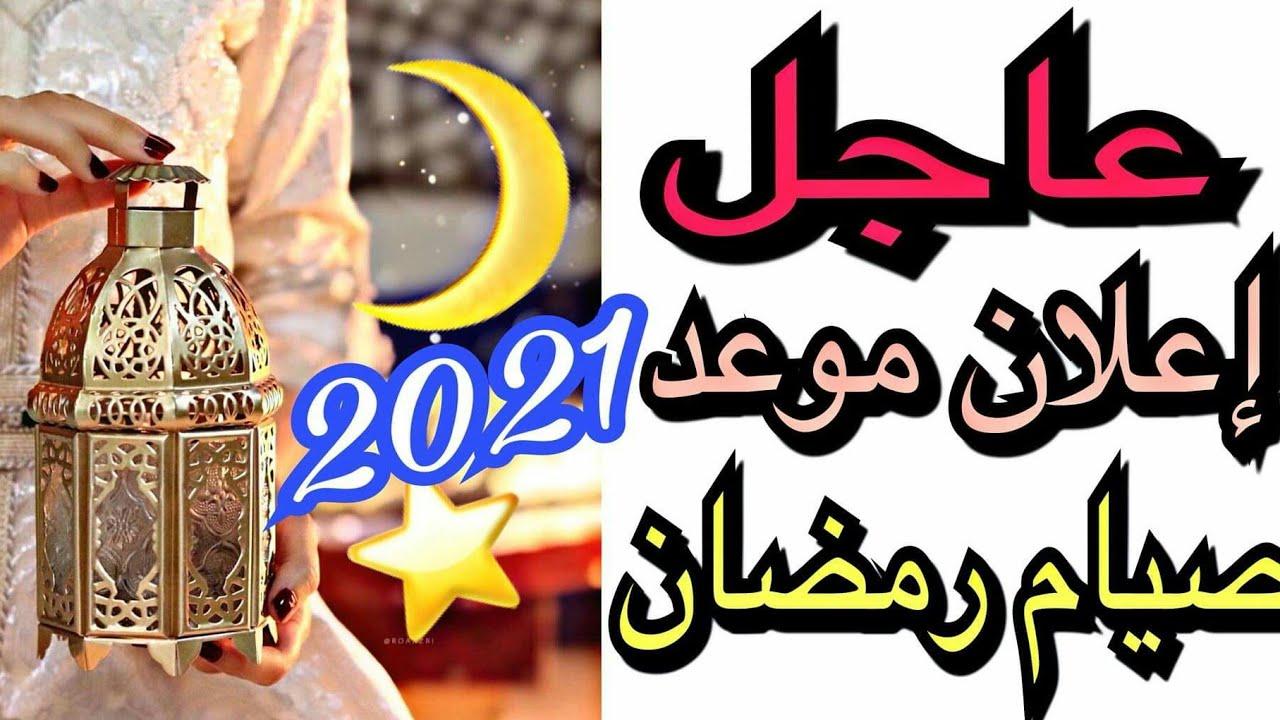موعد شهر رمضان 2021 رسميا في الجزائر والمغرب و السعودية و الإمارات When is the month of Ramadan 2021