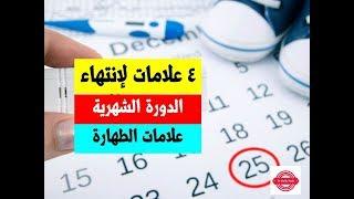 4 علامات لإنتهاء الدورة الشهرية | علامات انتهاء الدورة الشهرية | علامات الطهارة بعد الدروة الشهرية