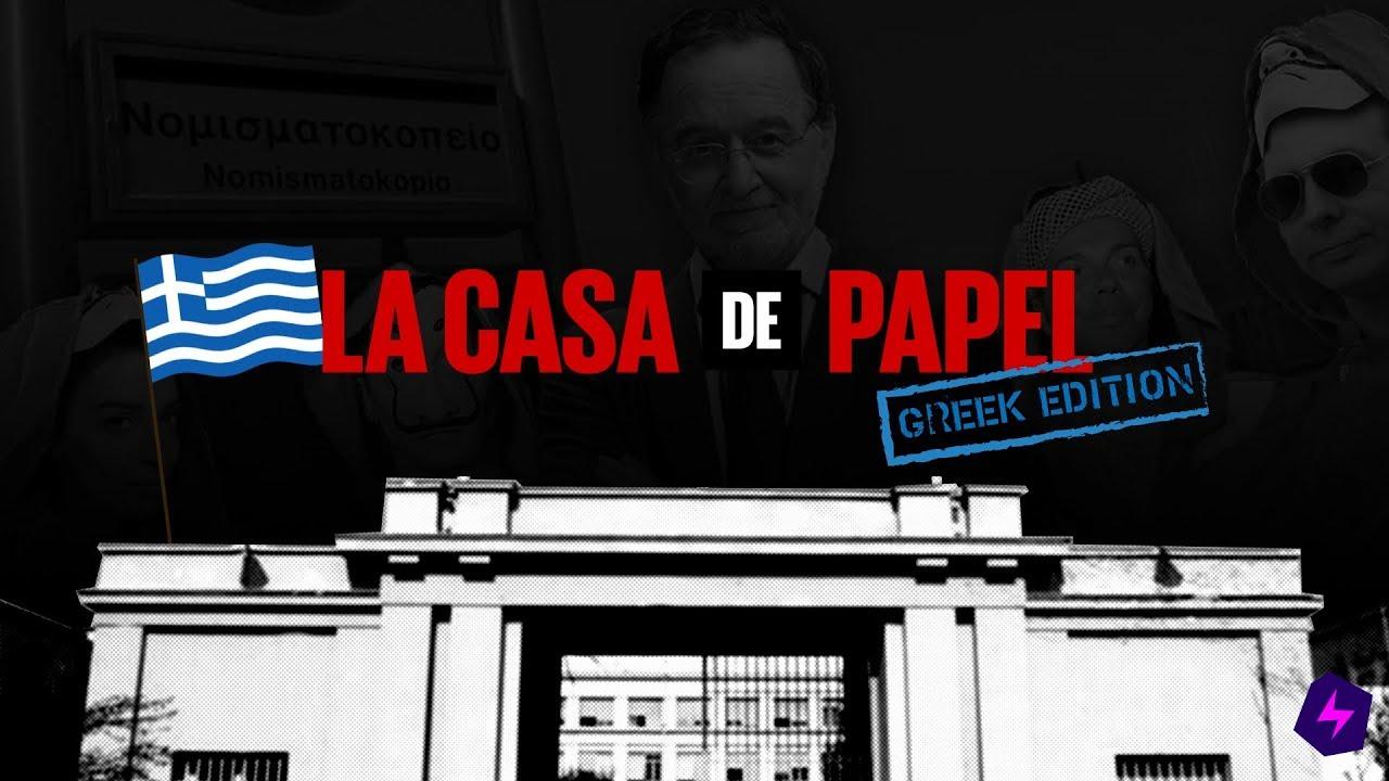 La Casa de Papel - Greek Edition   Luben TV